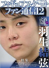 yuzuru1015-1.png