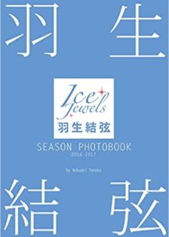 yuzuru2582.png