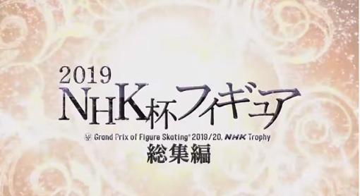 NHK杯総集編