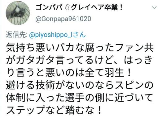 羽生 鎌倉 エフエム 羽生結弦とファンを誹謗中傷したDJは誰?ツイート内容が衝撃的だった!