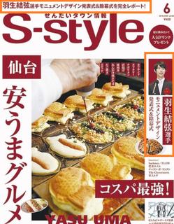 S−style