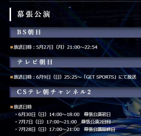 Faoi幕張テレビ放送