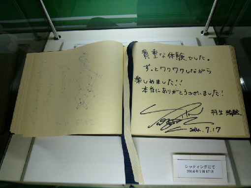yuzuru1217-1.png