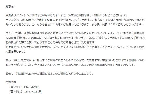yuzuru2601.png