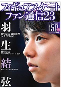yuzuru2837.png