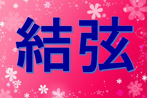 yuzuru3298.png