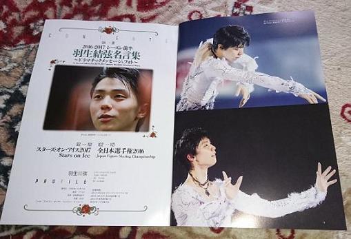 yuzuru39.jpg